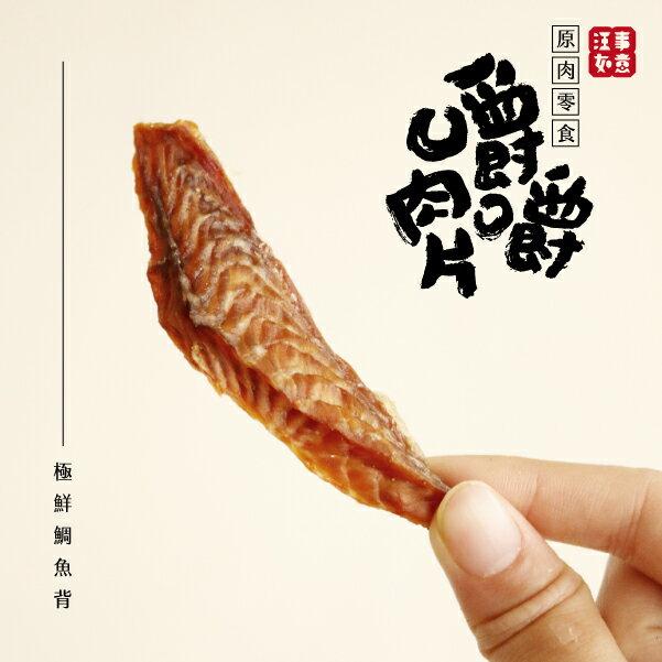 原肉零食_嚼嚼肉片_極鮮鯛魚背