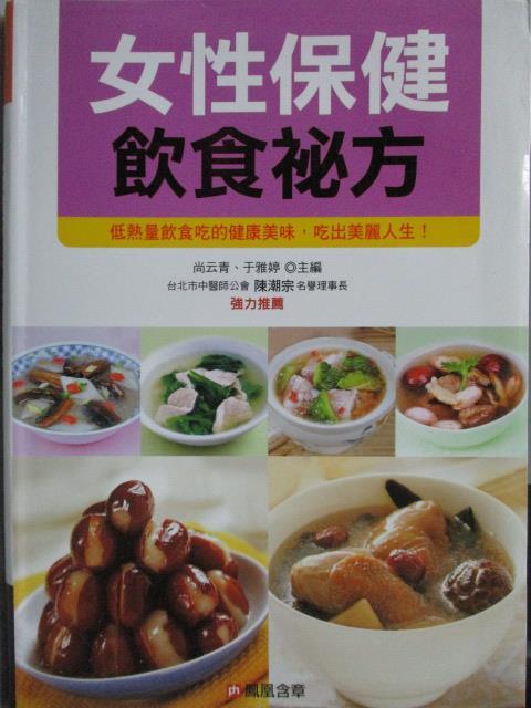 【書寶二手書T1/養生_YCB】女性保健飲食秘方_2015年