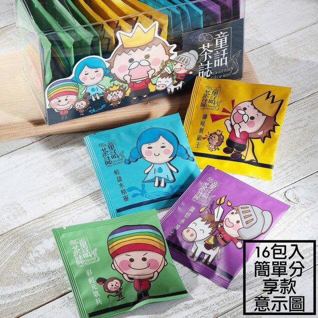 童話茶誌 分享款 純素食品 四種口味各4包,共16包