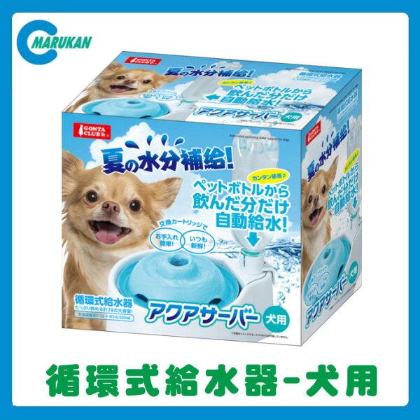 日本自動循環式寵物給水器2L-犬用DP-347