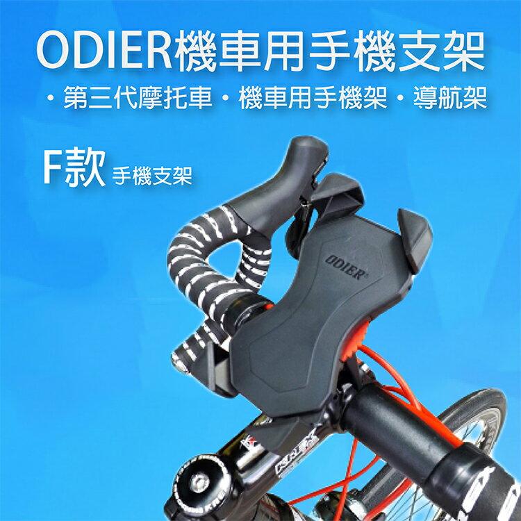 攝彩@ODIER 第三代 單車手機支架-F款 把手型 導航架 自行車 手機架 四爪 四角 鷹爪 機車 檔車 四爪手機座