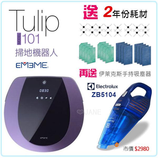 EMEME 掃地機器人Tulip101(紫) 【送伊萊克斯手持式吸塵器ZB5104,再送2年份耗材】