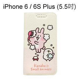 卡娜赫拉皮套[洗澡]iPhone6Plus6SPlus(5.5吋)【正版授權】