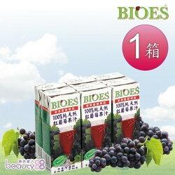 【囍瑞 BIOES】100%純天然葡萄汁原汁