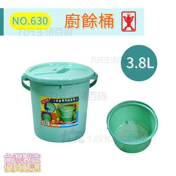 【九元生活百貨】展瑩630廚餘桶3.8L環保廚餘桶分離式台灣製
