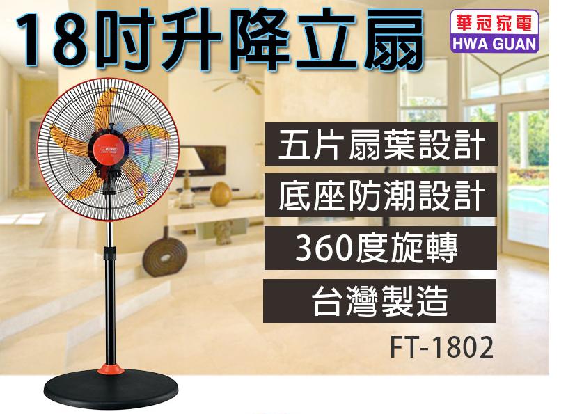 【尋寶趣】18吋升降立扇 70W 360度旋轉 三段開關 五片扇葉 底座防潮 電風扇 電扇 立扇 台灣製 FT-1802 3