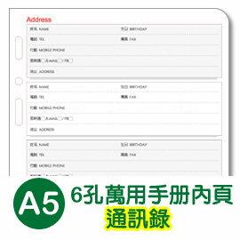 珠友 BC-82508 A5/25K 6孔萬用手冊內頁/通訊錄(80磅)20張(適用6孔夾)
