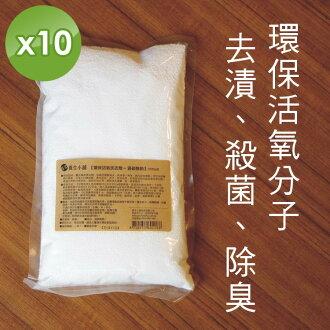 【養生小舖】環保活氧去漬洗衣~過碳酸鈉(1000g裝)10包團購優惠組