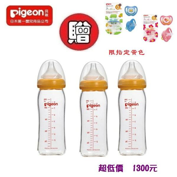 美馨兒:*美馨兒*貝親PIGEON-寬口母乳實感玻璃奶瓶-240mlx3入(黃色)1300元+贈貝親安撫奶嘴(S)顏色隨機出貨
