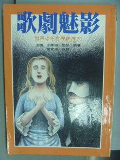 【書寶二手書T1/兒童文學_NGE】歌劇魅影_世界少年文學精選