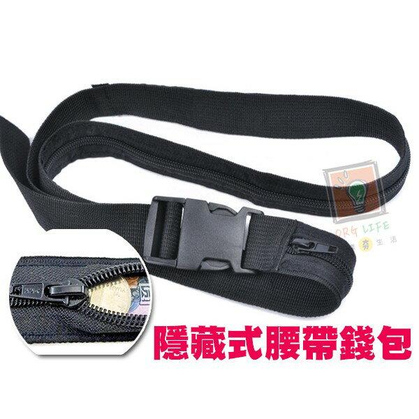 ORG《SG0169》真正隱藏! 運動 腰包 錢包 錢袋 腰帶式 皮帶式 旅遊 旅行 出國 自助旅行 防搶 硬幣 收納