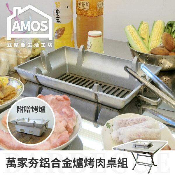 烤肉爐燒烤桌烤肉桌【DAW010】萬家夯鋁合金爐烤肉桌組Amos