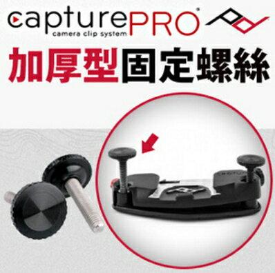 Peak Design Capture 加厚型固定螺絲 (一對)(3-5個工作天出貨)