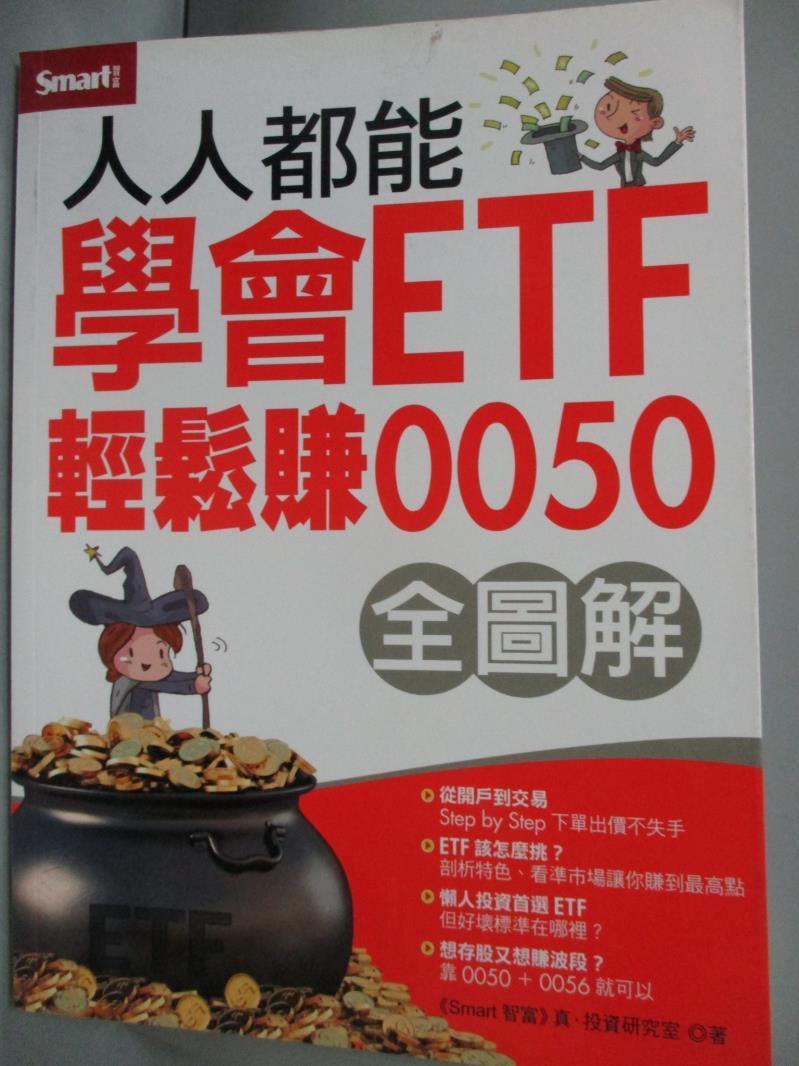 【書寶二手書T1/投資_QIV】人人都能學會ETF輕鬆賺0050_Smart智富真投資研究室