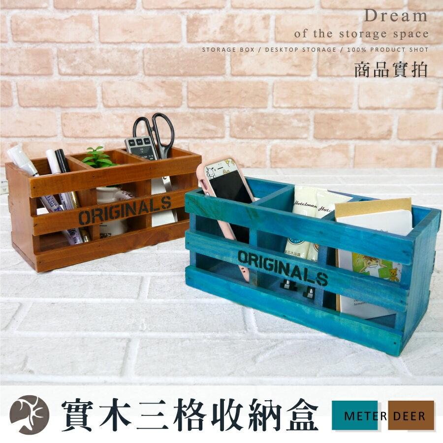 收納盒 原木 實木 三格 筆筒 桌面置物盒 盆栽 花器 文具 化妝品 收納 zakka 鄉村風 儲物 整理盒