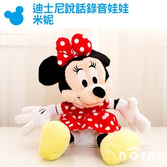 NORNS【迪士尼說話錄音娃娃 米妮 】應聲娃娃 迴聲 回聲 模仿 米老鼠 禮物 傳情正版