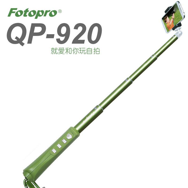 ◎相機專家◎ Fotopro QP-920 自拍神器 綠色 自拍棒 自拍架 QP-906R新款 藍芽遙控 湧蓮公司貨