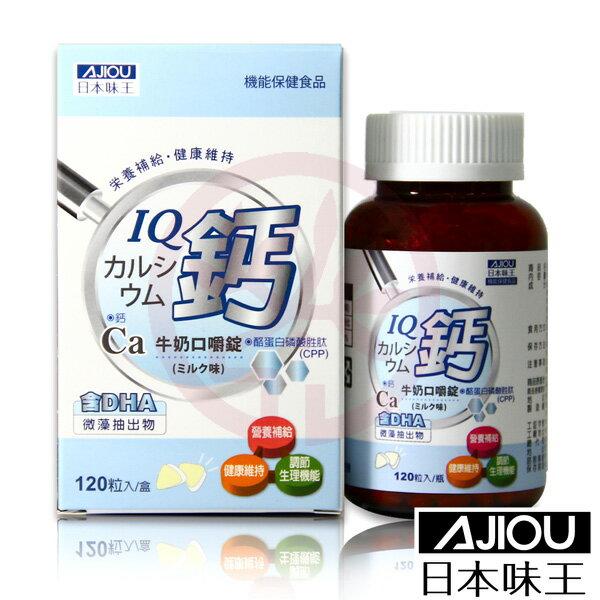 日本味王-IQ鈣牛奶口嚼錠(120粒/瓶)x1