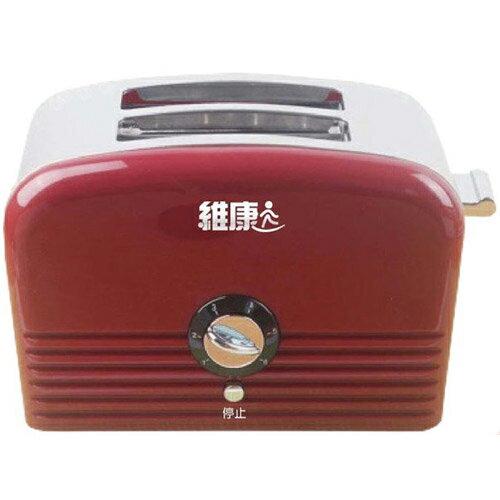 【維康】烤麵包機 WK-300