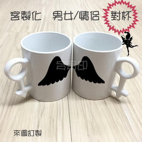 多多印客製化個性創意禮贈品:【多多印客製化訂製商品】性別杯把馬克杯情侶對杯咖啡杯個性個人來圖訂製訂做