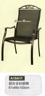 ╭☆雪之屋居家生活館☆╯A10A11鋁合金紗網椅(黑)休閒椅戶外椅涼椅