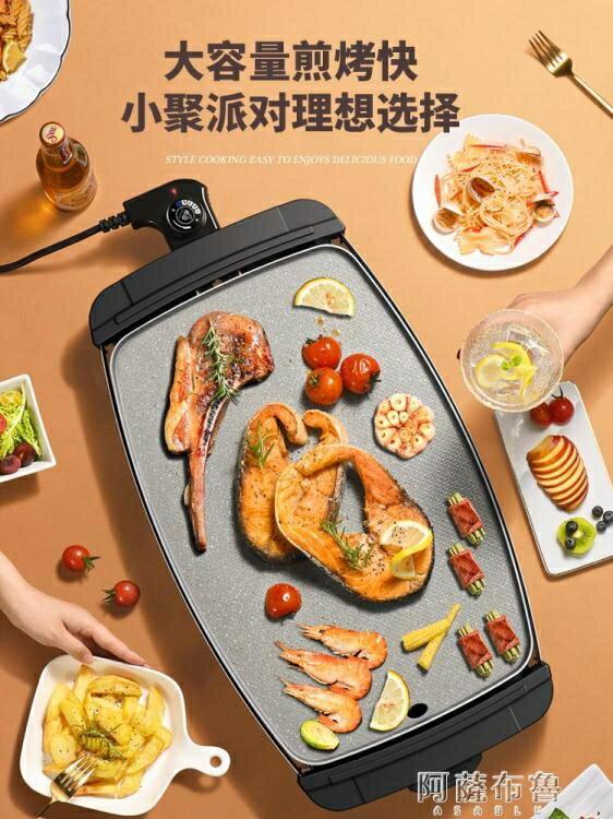 燒烤爐 志高燒烤爐家用室內無煙電烤肉鐵板燒盤麥飯石烤肉鍋多功能烤肉機 雙12全館85折