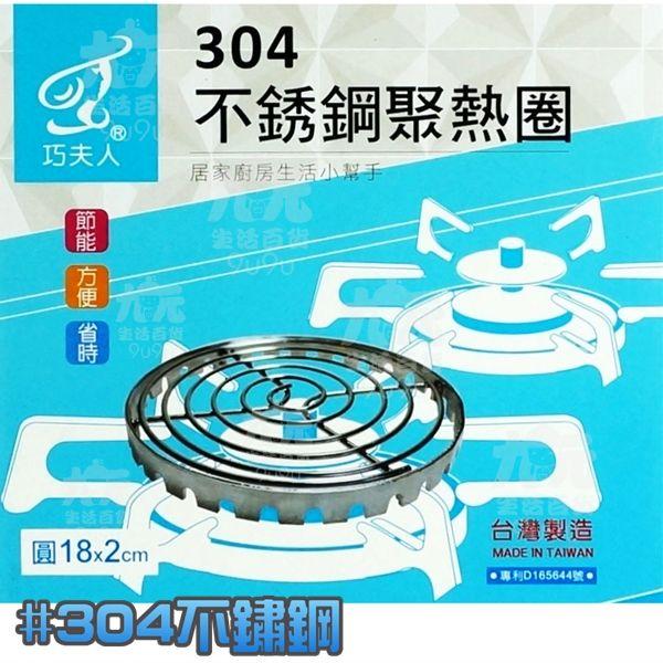 【九元生活百貨】巧夫人 304節能聚熱圈 爐架 節能罩 子母爐架 304不鏽鋼