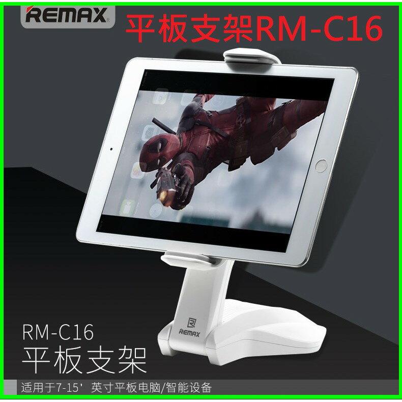 Remax 平板支架 RM-C16 支架 360度 手機架 平板架
