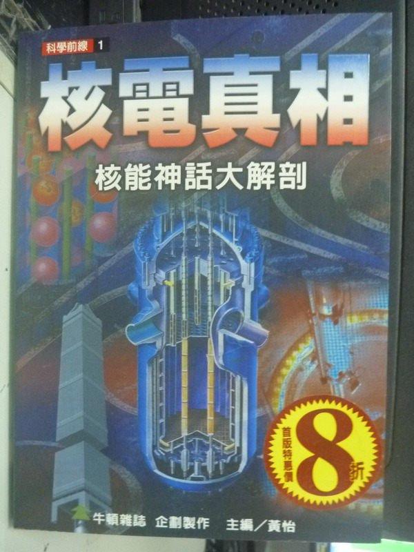 【書寶二手書T9/科學_IOW】核電真像-徹底摧毀擁核反核神話_牛頓編輯部