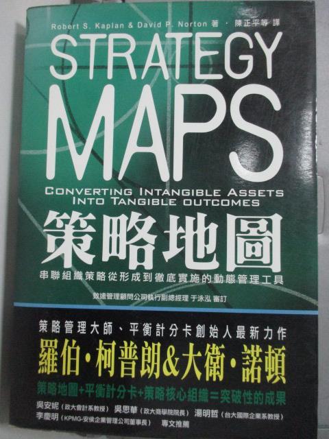 【書寶二手書T6/財經企管_YKP】策略地圖_Robert S.Kaplan