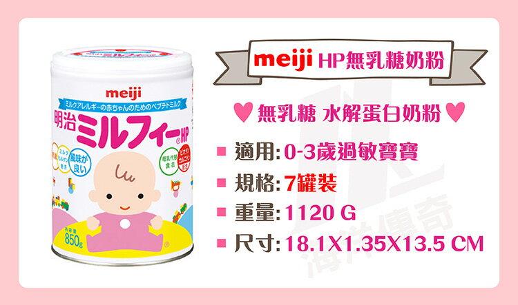 【海洋傳奇】【預購】【7罐組】Meiji 明治HP無乳糖水解蛋白奶粉 (850g)★過敏寶寶專用 1