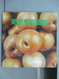 【書寶二手書T1/動植物_IAC】果樹產期調節