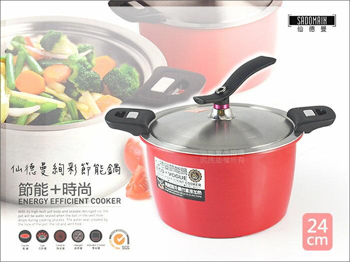 快樂屋? 仙德曼節能鍋 24cm #304不鏽鋼 可當火鍋.湯鍋.保溫鍋.優於免火再煮鍋