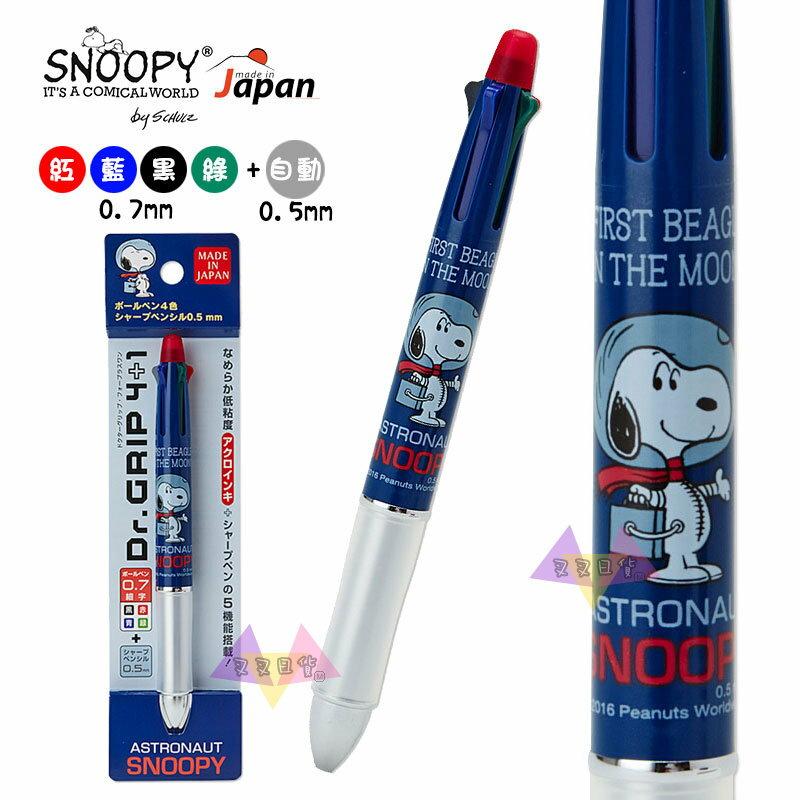 叉叉日貨 Snoopy史努比太空裝站姿深藍Dr.grip好握好寫4 1四色原子筆自動筆 製