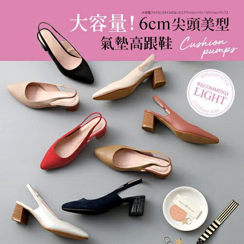 BONJOUR☆大容量6cm美型尖頭氣墊高跟鞋Pumps【ZB0346】8色 0