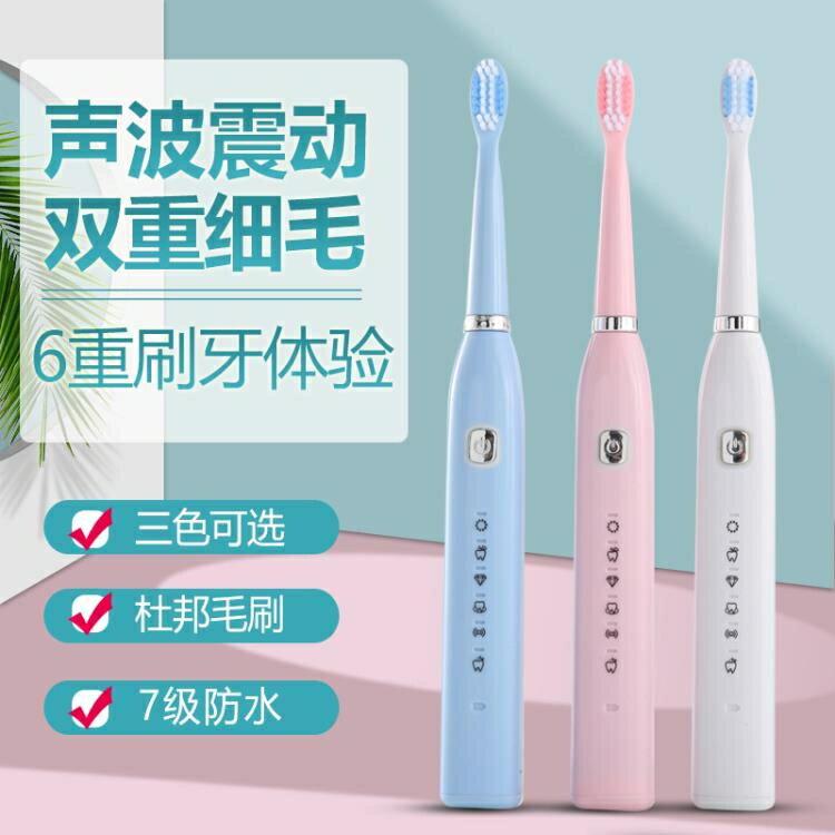 電動牙刷 新款電動牙刷六檔USB充電7級防水聲波震動家用成人情侶牙刷軟毛刷