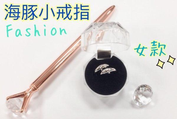 海豚小指戒指女款韓版開口時尚單戒指環尾戒智能銀飾品 C10302【H00470】