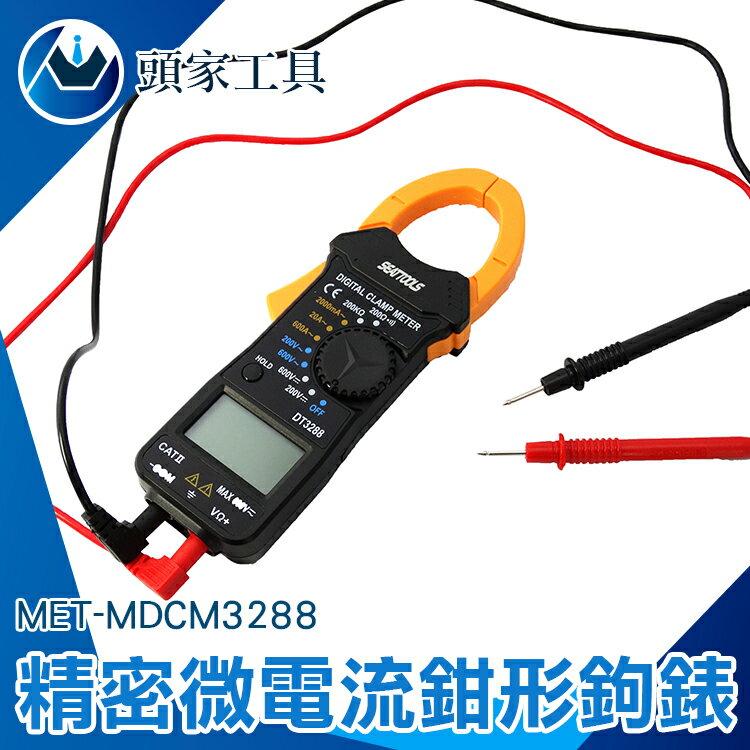 『頭家工具』微電流鉤錶 600A 600V 單線電流 直流電壓 全保護 MET-MDCM3288