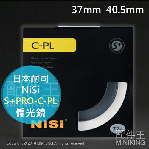 【配件王】現貨公司貨日本耐司NiSiCPLS+偏光鏡濾鏡超薄環型37mm40.5mm
