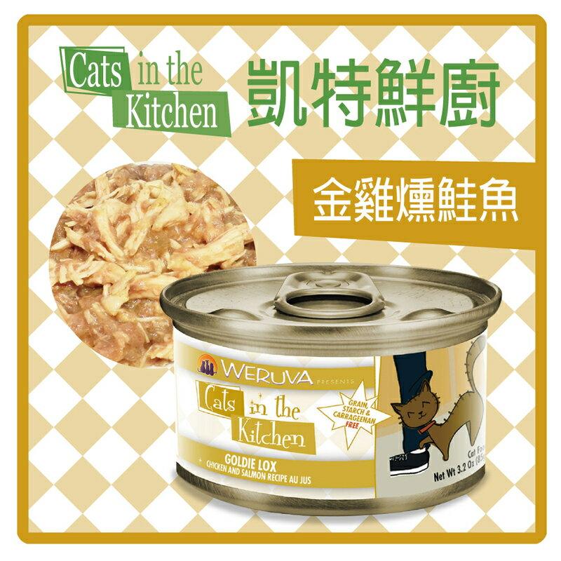 【力奇】C.I.T.K. 凱特鮮廚 主食貓罐-金雞燻鮭魚90g -58元【不含卡拉膠】(C712C04)