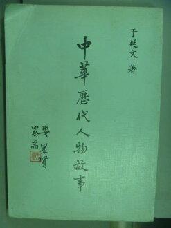 【書寶二手書T1/傳記_NPC】中國歷代人物故事_于延文_民68