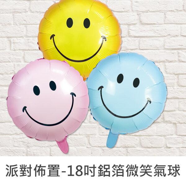 珠友DE-03140派對佈置-18吋鋁箔微笑氣球浪漫歡樂場景裝飾會場佈置