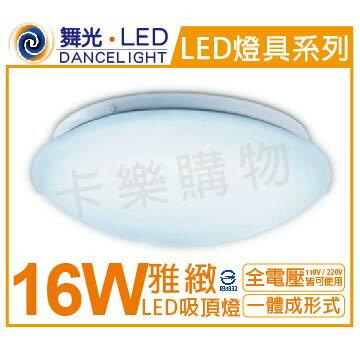 舞光 LED 16W 6500K 白光 全電壓 雅緻 吸頂燈  WF430463