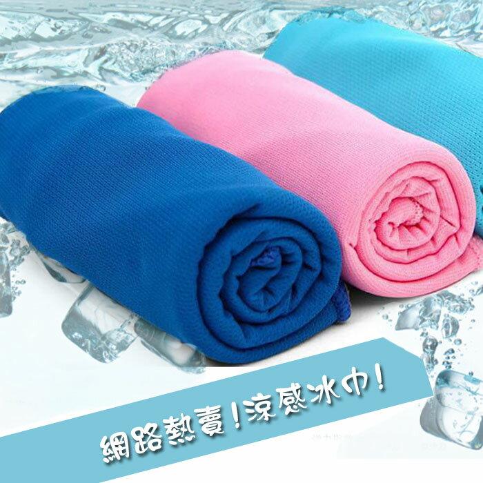 【酷創意】韓流新款 夏季降溫神器消暑魔幻冰巾涼爽冰帶 韓國sis魔法運動降溫冰涼巾