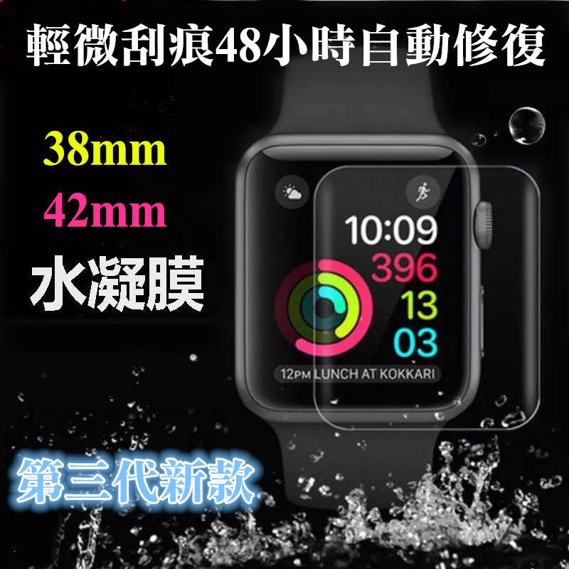 現貨 2片裝 6D水凝膜 Apple Watch 123代通用 保護膜 全屏 免噴水 防指紋 滿版 軟膜 38mm 42mm 蘋果手錶 保護貼