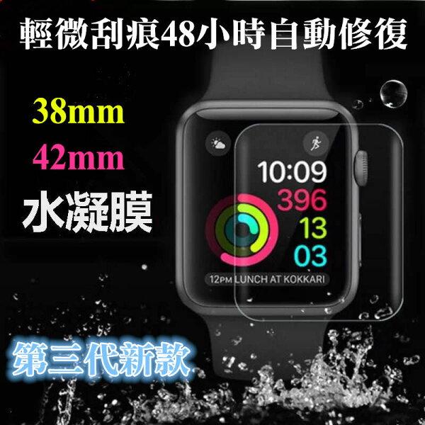 現貨2片裝6D水凝膜AppleWatch123代通用保護膜全屏免噴水防指紋滿版軟膜38mm42mm蘋果手錶保護貼