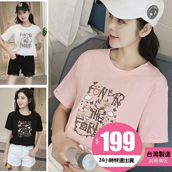 T恤 情侶裝 客製化 MIT 製純棉短T 班服◆ 出貨◆ 配對情侶裝.小動物森林【YC533】可單買.艾咪E舖