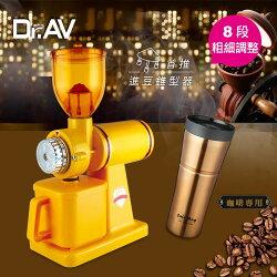 【Dr.AV 聖岡科技】經典款專業咖啡 磨豆機(送咖啡杯隨機出貨)