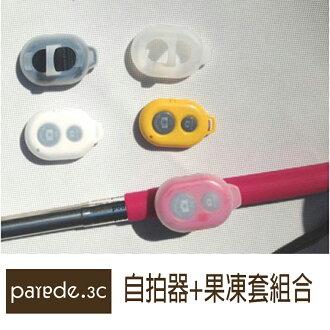 藍芽遙控自拍器+果凍套超值組合 手機自拍器 鑰匙圈 禮物 吊飾 自拍神器 通用【Parade.3C派瑞德】