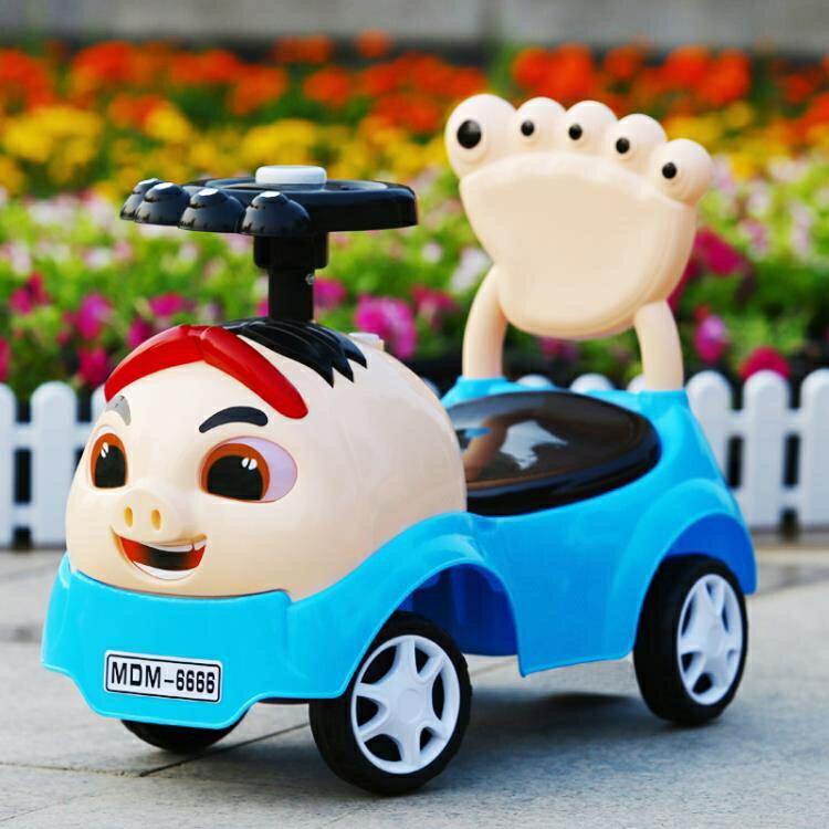 扭扭車帶音樂搖擺車1-3歲男女溜溜車滑行車妞妞車玩具車 HM